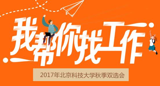 北京科技大学双选会