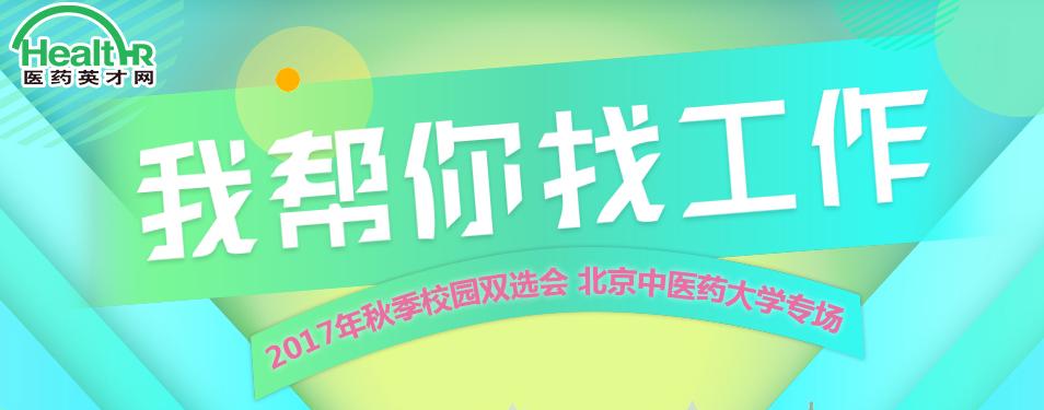 北京中医药大学双选会