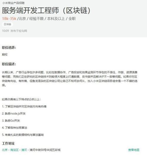 小米进军区块链 月薪6W招资深开发工程师