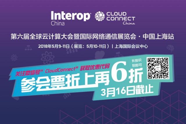 5月全球云计算大会中国站即将开幕