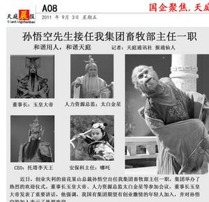 网友恶搞:《西游记》堪称史上最可怕的职场阴谋