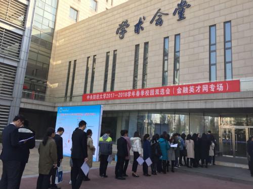 金融英才网携手中央财经大学举办2018春季双选会
