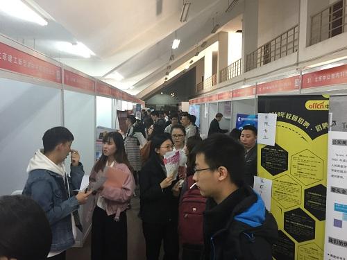 金融英才网携手首都经济贸易大学举办2018春季双选会