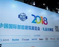 2018中国国际智能建筑展再掀热潮