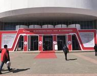 第六届中国国际建筑工程新技术新材料新工艺及新装备展览会