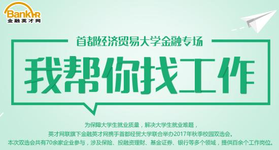 首都经济贸易大学举办2018春季双选会