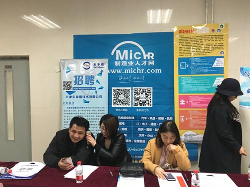 制造业人才网联合北京科技大学成功举办春季校园双选会