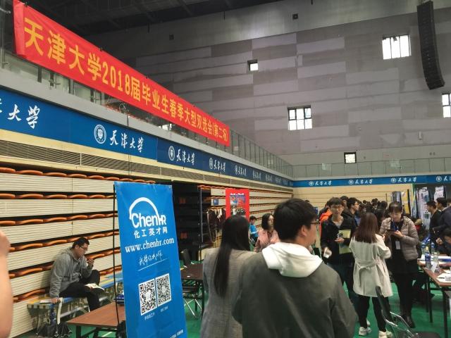 天津大学2018届毕业生春季大型双选会隆重召开