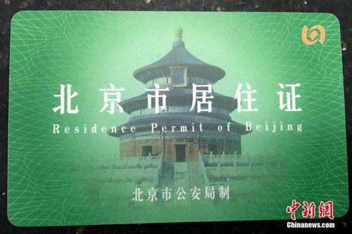 北京积分落户申报今启动 申请人请备好这些材料