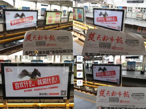 英才网联大型地铁广告亮相武汉