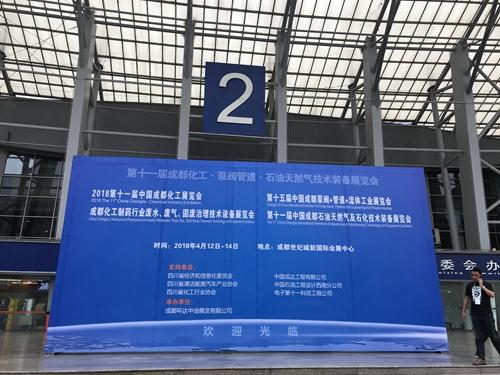 化工英才网受邀参加2018第十一届中国(成都)化工展览会