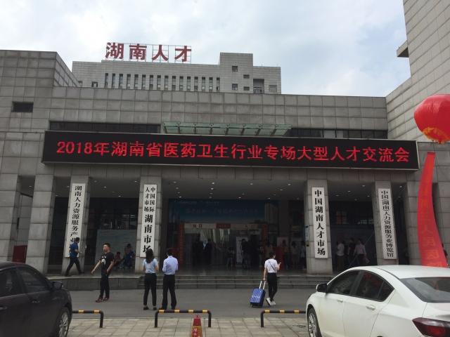 湖南省医药卫生行业专场招聘会隆重召开