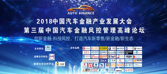 第三届中国汽车金融风控管理高峰论坛即将在上海召开