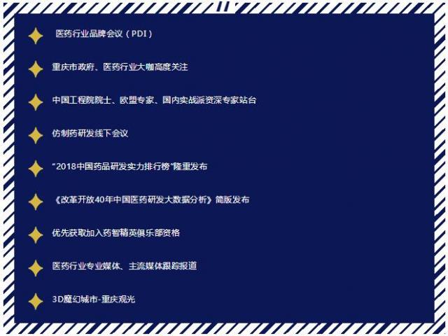 中国医药研发创新峰会暨2018中国药品研发实力百强榜发布