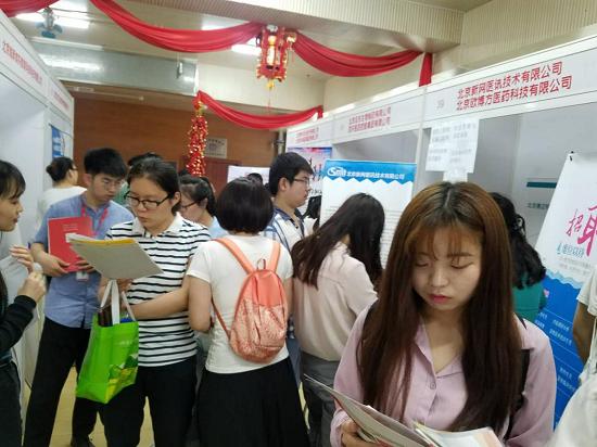 英才网联携手北京中医药大学举办2018医药专场双选会