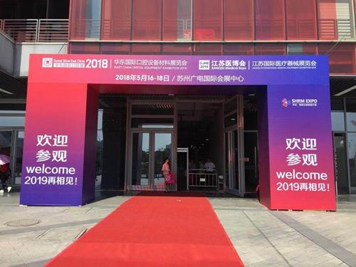 英才网联受邀参加江苏国际医疗器械展览会