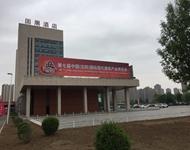 第七届中国(沈阳)国际现代建筑产业博览会圆满结束