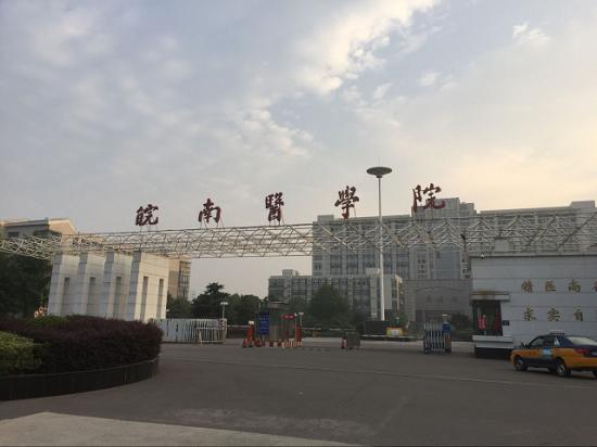 医药英才网受邀参加皖南医学院医疗类专场招聘会