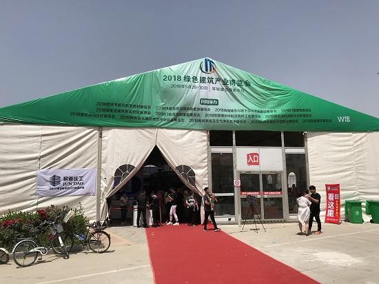 2018雄安国际绿色建筑产业博览会圆满闭幕