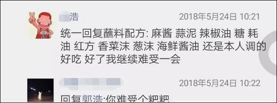 分手后前女友发来短信求教火锅蘸料配方 网友炸了