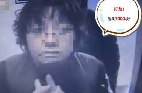 女子ATM存款时遇持刀打劫淡定砍价:最后两千成交!