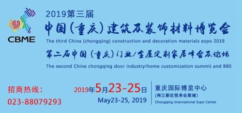 第三届中国雅融建博会邀请函
