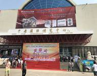 现代千赢国际官方网站新型建材与装饰材料展览会圆满闭幕