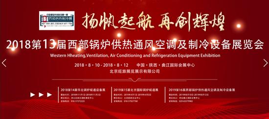 第十三届西部锅炉供热通风空调制冷设备展览会即将盛大开幕