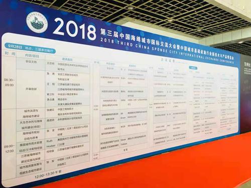 2018第三届中国海绵城市国际交流大会在南京召开