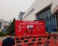 建筑英才网受邀参加第十七届国际电力设备及技术展览会