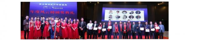 2018第二届亚太精准医疗年度盛典邀请函