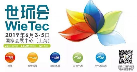 上海国际水展邀您共同绽放