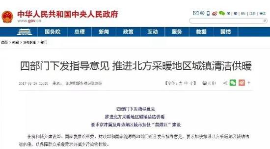 新疆清洁供暖高峰论坛将于19年3月29日乌鲁木齐盛大举行