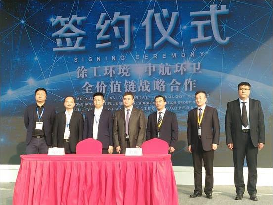 1 1 2 徐工环境与中航环卫于上海宝马展签署全价值链战