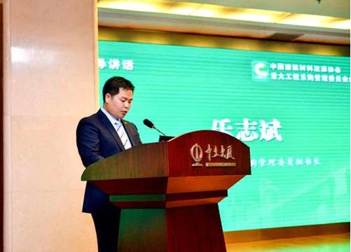 中国建筑材料流通协会重大工程采购管理委员会成立大会