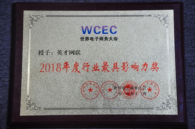 """英才网联荣获""""2018年度行业最具影响力奖"""""""