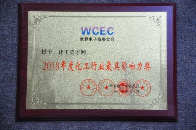 """化工英才网荣获""""2018年度化工行业最具影响力奖"""""""""""