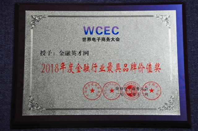 """金融英才网荣获""""2018年度金融行业最具品牌价值奖"""""""