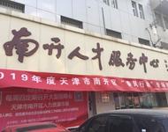英才网联亮相天津市南开区人才综合场招聘会