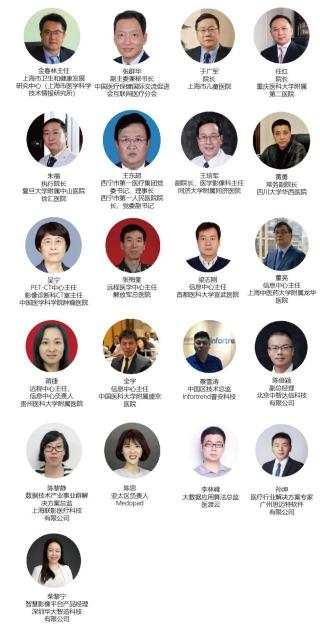 2019第五届国际智慧医疗创新论坛进入开幕倒计时