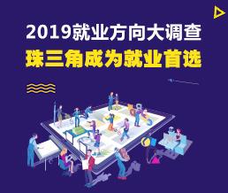 2019就业方向大调查:珠三角成为就业首选