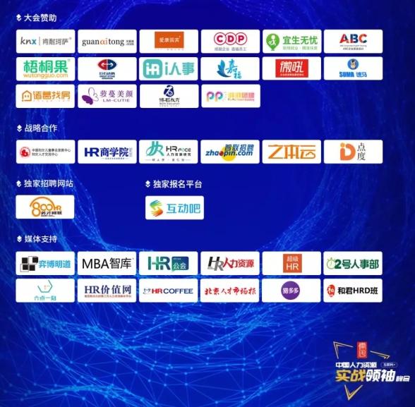 "betway|网页版联:""中国人力资源实战领袖峰会-北京""圆满落幕"