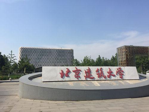 建筑英才网携手北京建筑大学举办实习生双选会