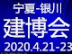 2020中国宁夏绿色建筑产业博览会即将开幕