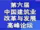 第六届中国建筑业改革与发展论坛