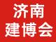 2021第27届中国(济南)国际建筑装饰暨定制家居博览会
