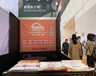 CADE手机必威体育博览会隆重举办建筑英才网受邀参加活动