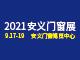 2021中国(安义)门窗幕墙博览会