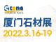 2022年中国厦门国际石材展览会